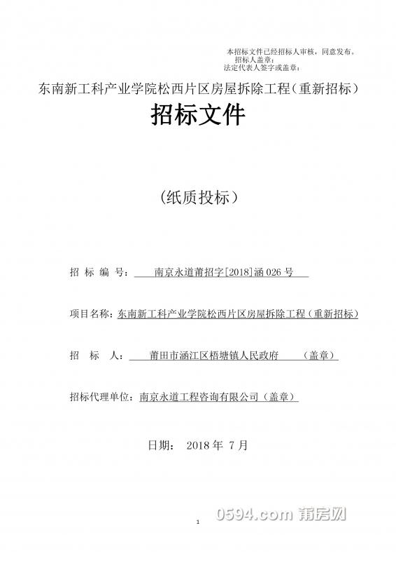 (重新招标)新工科院房屋拆除招标文件_1.jpg