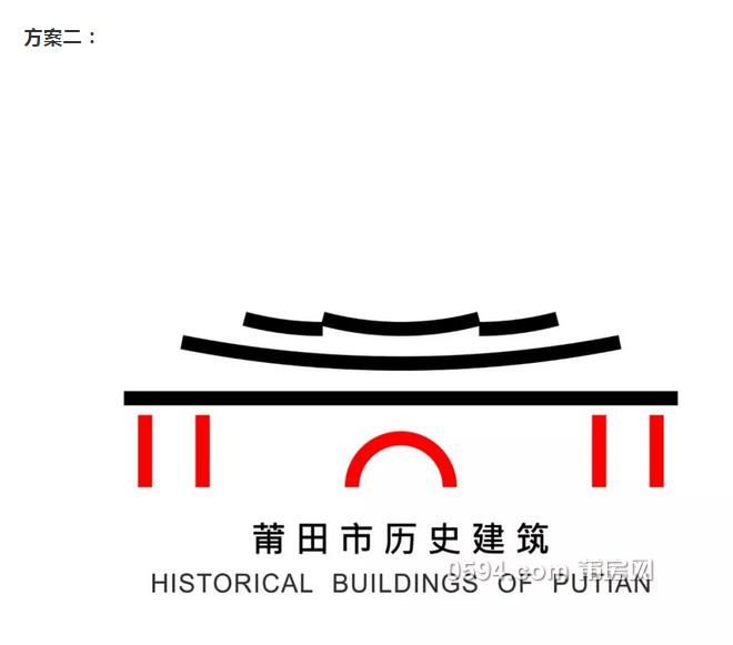 """logo由中文""""莆""""字变形为""""莆仙特色建筑和印章"""",及弧形的书法墨韵"""