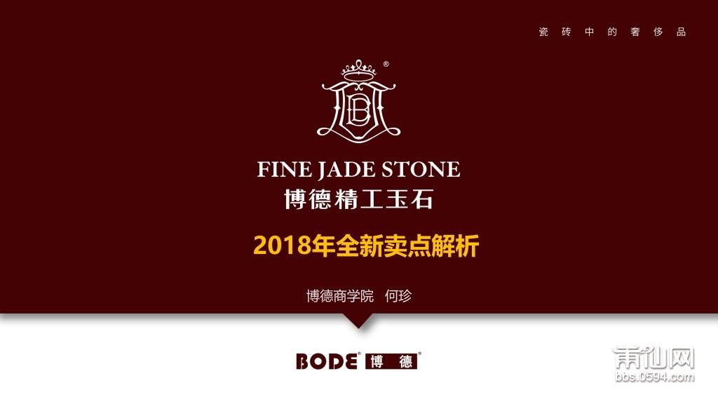 101010445254_003精工玉石2018年全新卖点解读_1.jpeg