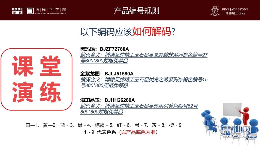 101010445254_003精工玉石2018年全新卖点解读_12.jpeg