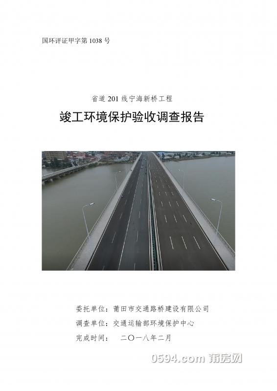 宁海新桥环保验收调查报告报批_1.jpg