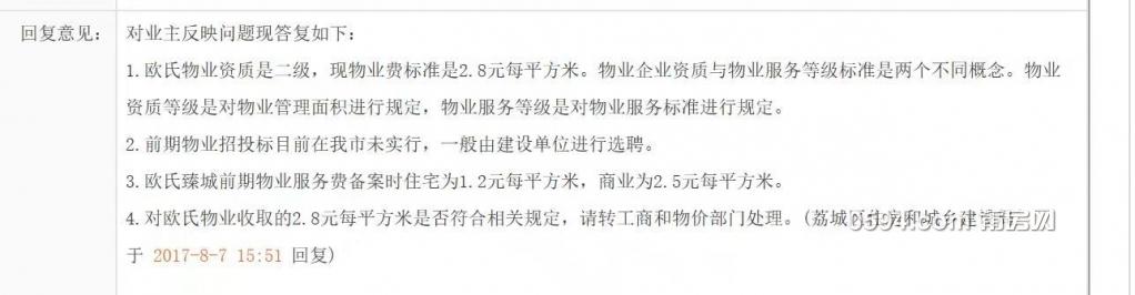 欧氏给荔城区城乡建设局备案仅为1.2元/m2,却提供2.8元/m2的合同给业主,涉嫌违规签订合同