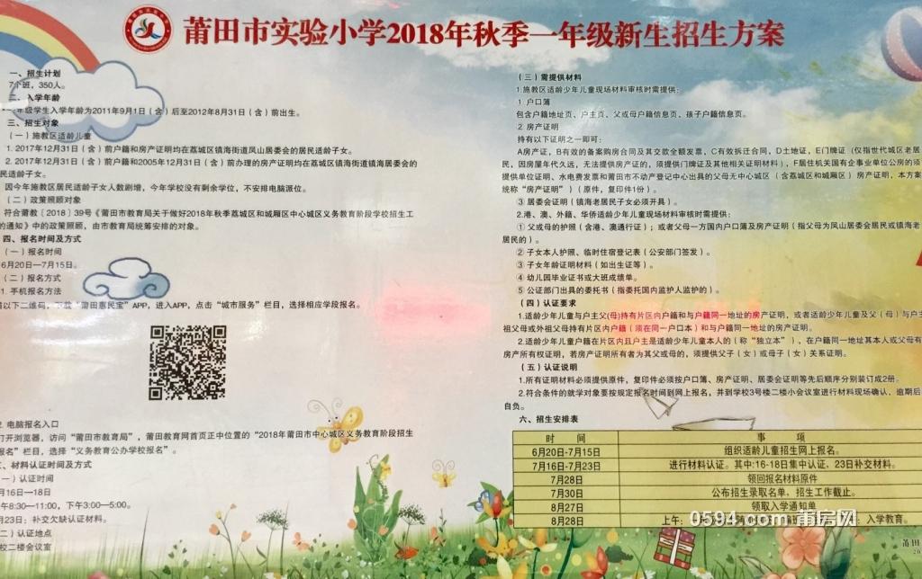 2018年莆田市实验小学招生方案.jpg