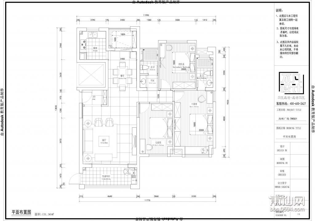 海峡广场 7#501-Model.jpg