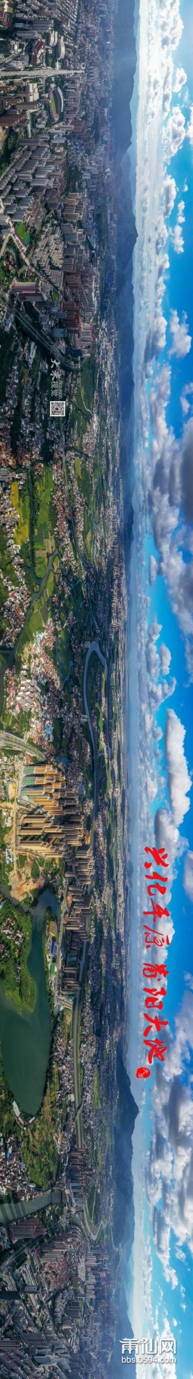 大米視覺:莆田首創  360度航環拍莆陽大地