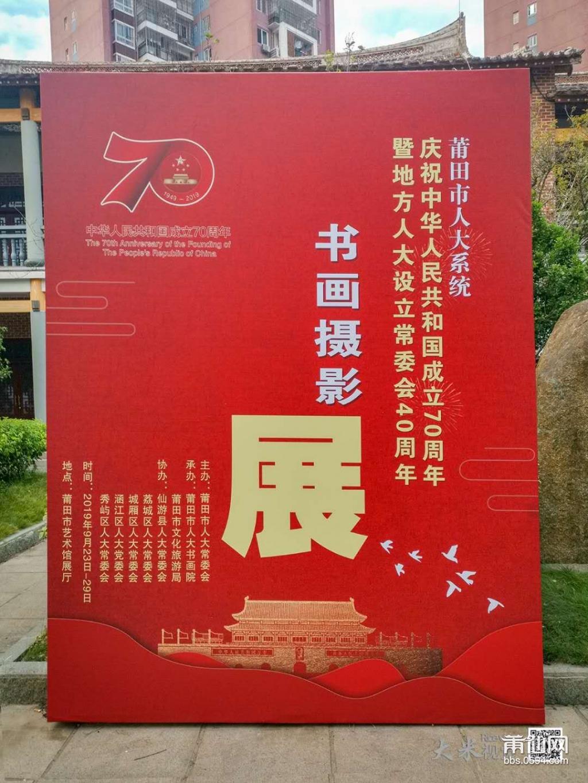 峥嵘岁月?与国同梦——莆田市人大系统庆祝