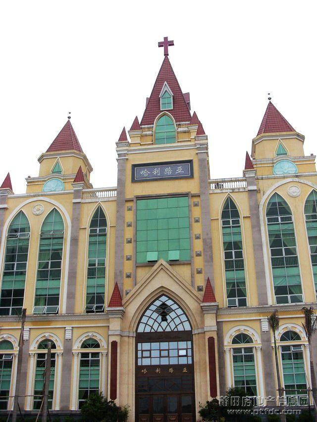 莆田哈利路亚教堂