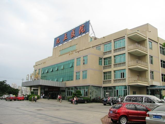 六城门九五医院