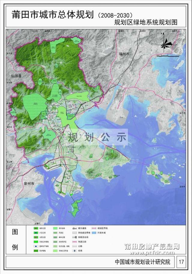 莆田市城市总体规划(2008-2030年)亮相